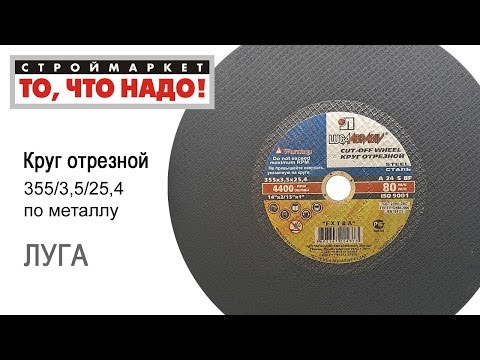 Круг отрезной по металлу 355 х 3,5 х  25,4 мм Луга, купить круг отрезной Луга цена - Москва, Тверь