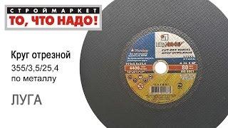 Круг отрезной по металлу 355 х 3,5 х  25,4 мм Луга, купить круг отрезной Луга цена - Москва, Тверь(Строймаркет