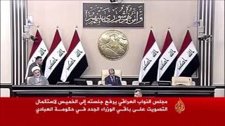 البرلمان يقيل وزراء ويسمي بدلا منهم بحكومة العبادي