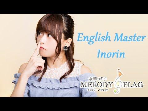 [Melody Flag] Engrish Master Inorin [Wonder Caravan Quest] English Sub