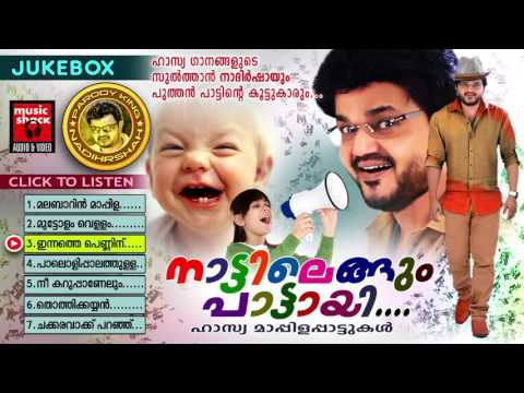 Malayalam Mappila Songs | നാട്ടിലെങ്ങും പാട്ടായി Hasya Mappila Pattukal | Nattilengum Pattayi
