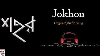 Jokhon | Original Song | Full Audio | Anindya Bose