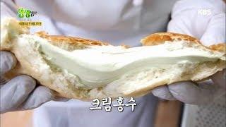 2tv 저녁 생생정보 - 5가지의 맛으로 골라먹는 재미가 쏠쏠한 '크림빵'.20171114