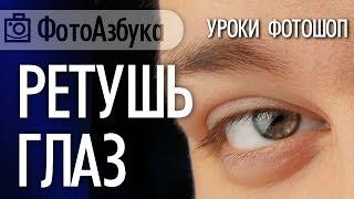 Ретушь Глаз в Фотошоп - Видео Уроки по обработке фотографий
