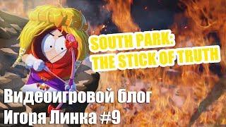 Видеоигровой блог Игоря Линка - South Park: The Stick of Truth