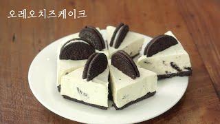オレオチーズケーキ|매일맛나 delicious dayさんのレシピ書き起こし