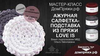 Ажурная салфетка-подставка под горячее из трикотажной пряжи LOVE IS/Knitting from T-Shirt yarn
