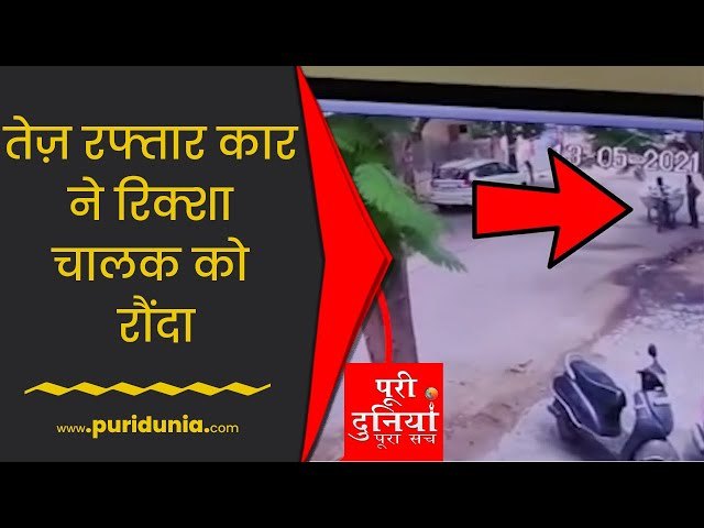 Agra | तेज रफ्तार कार ने रिक्शा चालक को रौंदा, मौके पर ही मौत | Viral Video