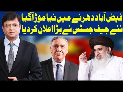Dunya Kamran Khan Kay Sath | 6 February 2019 | Dunya News
