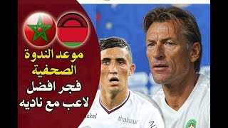 موعد عقد هيرفي رونار ندوة صحفية قبل مباراة المغرب ضد مالاوي فيصل فجر لاعب الشهر مع ناديه