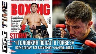 Головкин Попал в Forbes | DAZN Сделает Все Возможное «Канело - GGG 3» | Новости Бокса
