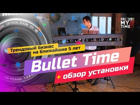 Bullet Time купить