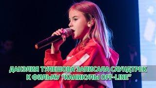 """Данэлия Тулешова приняла участие в фильме """"Каникулы Off-line"""""""