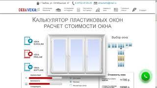 Расчет стоимости окна в Тамбове и заказ онлайн