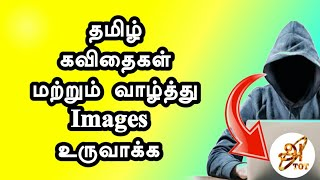 How to create Tamil kavithai images or Tamil font wishes images in Android mobile