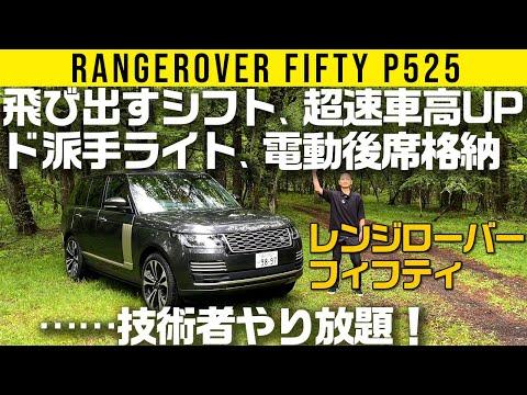 【レンジローバー】車高もシフトレバーも電動でニョキニョキ【FIFTY P525】