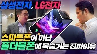 삼성전자, LG전자 스마트폰이 아닌 폴더블폰에 목숨거는 진짜 이유 l  Samsung And LG Are Obsessed Fold [ENG SUB]