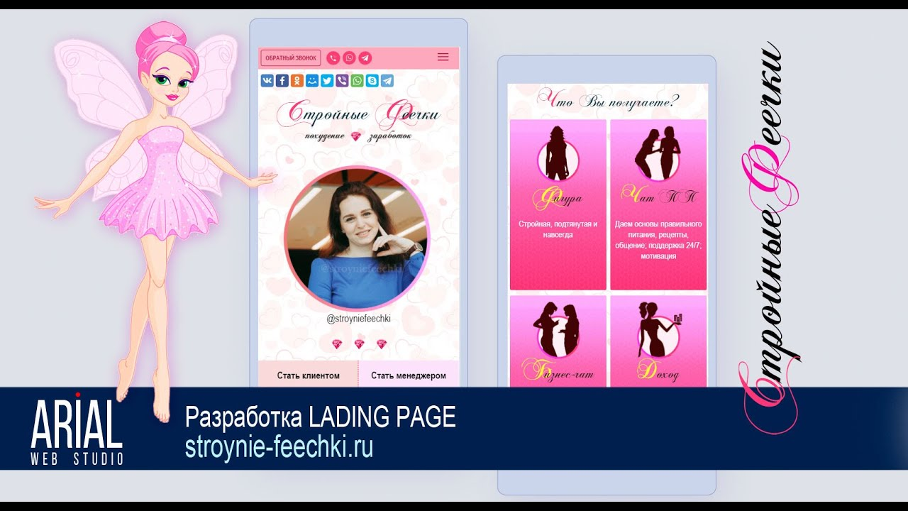 Разработка landing page для мобильной версии