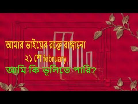 Amar Vaier Rokte Rangano - bnglasonglyrics.blogspot.com