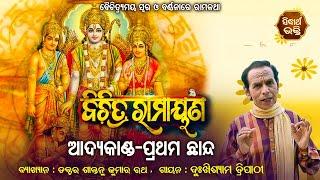 Bichitra Ramayana | Aadya Kanda - Pratham Chhanda EP -1|  Dr Santonu Ratha,Dukhishyam Tripathy
