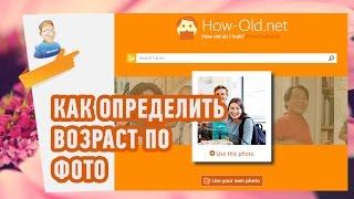 как определить возраст по фотографии. Сервис how-old.net