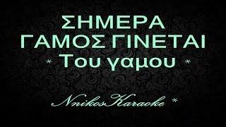 Σήμερα γάμος γίνεται ~ Αντρικό ~ NnikosKaraoke ~ καραοκε & midi files ~ Νίκος Νικολάου