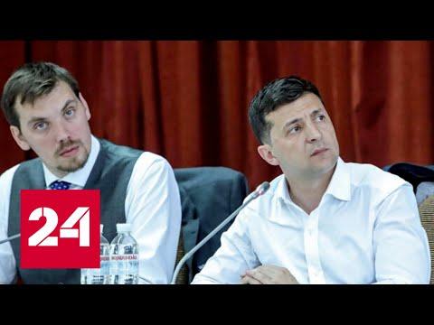 """Премьер Украины рассказал """"пустом месте"""" в голове Зеленского. 60 минут от 16.01.20"""