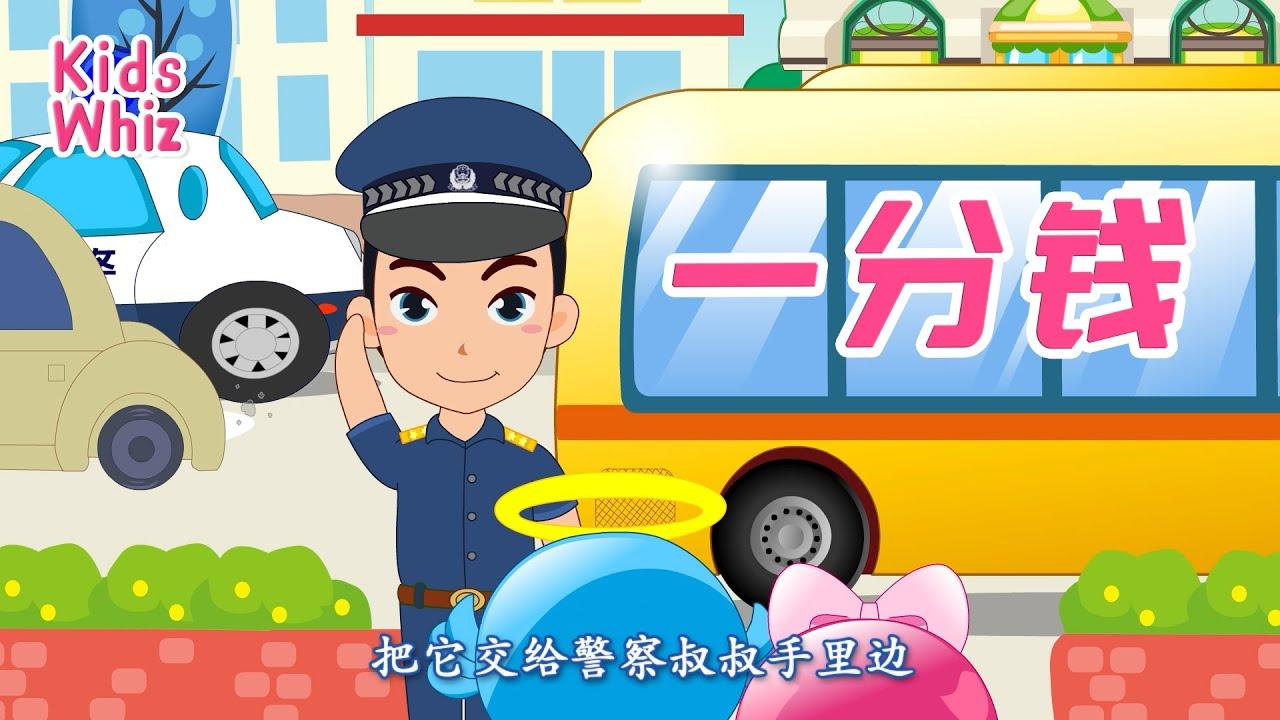 一分钱| 最新儿歌童谣| 中文经典儿歌| 卡通动画| 开心儿歌| Chinese kids nursery rhymes | Learn  Chinese | Kids Whiz - YouTube