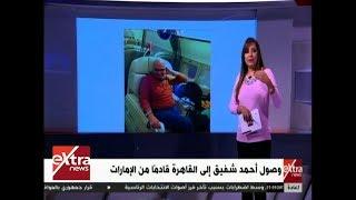 المواجهة | شاهد.. تعليق ريهام السهلي على تصريحات أحمد شفيق ووصوله القاهرة