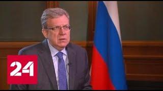 Алексей Кудрин: повышение пенсионного возраста выгодно россиянам - Россия 24