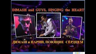 ДИМАШ и ПАРНИ, ПОЮЩИЕ СЕРДЦЕМ. DIMASH and GUYS, SINGING the HEART.