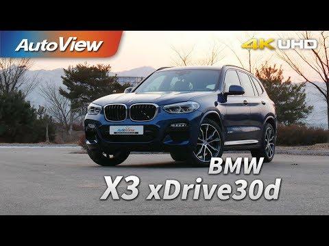 BMW X3 xDrive30d (M Sport package) 시승기 2018 [오토뷰]