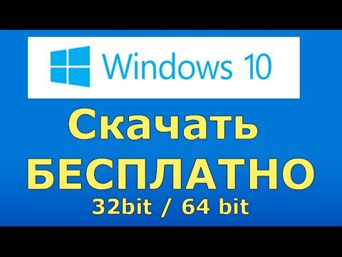 КАК И ГДЕ СКАЧАТЬ И УСТАНОВИТЬ WINDOWS 10? Windows 10 скачать бесплатно, Обновление до Windows 10.