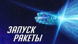 Пуск ракеты Fortnite