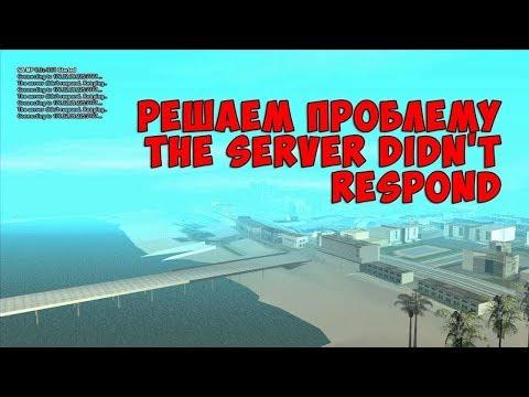 РЕШЕНИЕ ПРОБЛЕМЫ Samp БЕЗ СТОРОННИХ ПРОГРАММ ИЛИ The Server Didn't Respond Retrying Samp