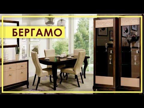 ГОСТИНАЯ «БЕРГАМО». Обзор модульной программы Бергамо от Пинскдрев в Москве