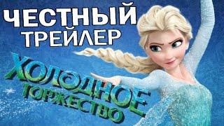 Честный трейлер - Холодное торожество / Honest Trailers - Frozen Fever