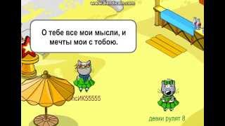 Рулимоны Клип АнI Лорак-Оранжевые сны