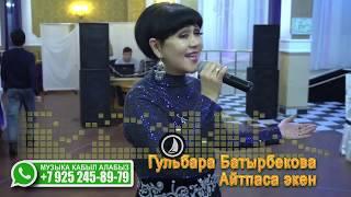 Гульбара Батырбекова  Айтпаса экен