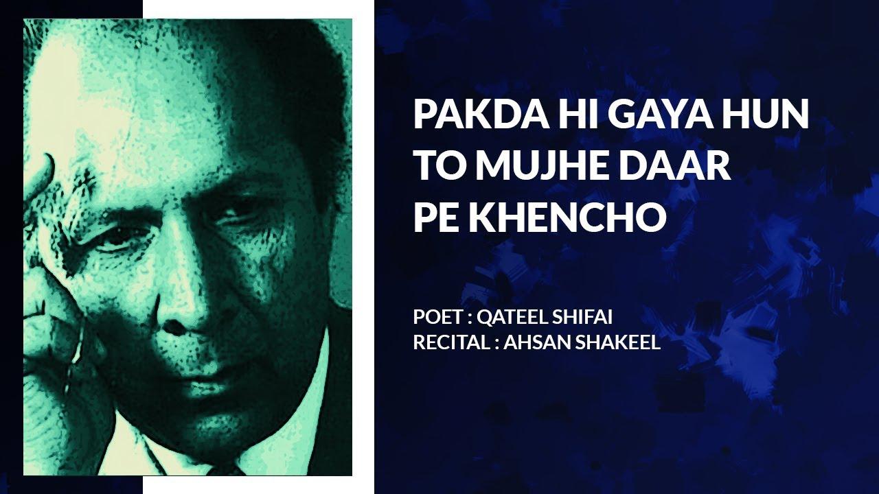 Wo Shakhs Ki Main Jis Se Mohabbat Nahin Karta Qateel Shafai Sad