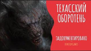 Страшная История - Техасский оборотень