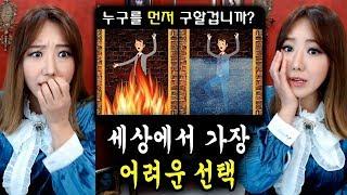 불속에 있는 사람 vs 물에빠진 사람? 세상에서 가장 어려운 선택을 해본다ㅠㅠ   디바제시카