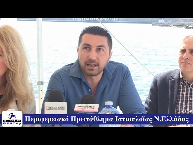 Περιφερειακό Πρωτάθλημα Ιστιοπλοΐας Ν.Ελλάδας