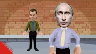 Путин Медведев и Ноггано(Мультфильм Путин Медведев и Ноггано Дмитрий Медведев танцует, Владимир Путин поет Музыка и слова:
