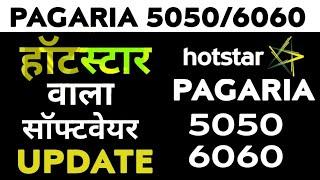 आगया  Pagaria मे HotStar का सॉफ्टवेयर Update | Pagaria 5050 6060 HotStar Software Update 2018