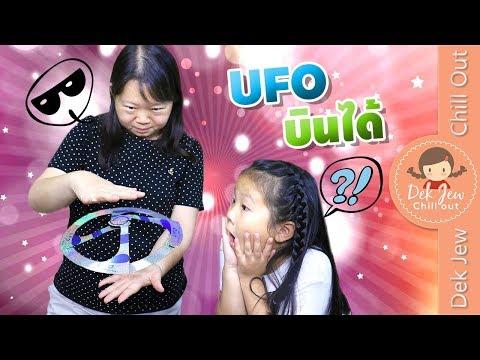 เด็กจิ๋ว | ของเล่นแปลก UFO บินได้ ไม่ใส่ถ่าน