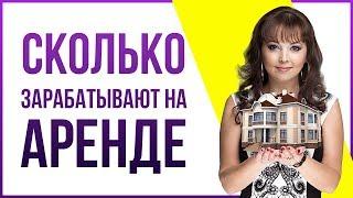 Сколько можно заработать на посуточной аренде квартир в Казахстане.(Сколько можно заработать на посуточной аренде квартир в Казахстане. ☆ Заработайте на недвижимости в..., 2015-10-02T05:56:58.000Z)