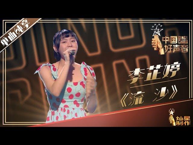 【单曲纯享】李芷婷《流沙》! 2019中国好声音Sing!China20190824 EP6