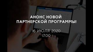 Анонс условий Партнерской программы по продаже СЭД Documentolog