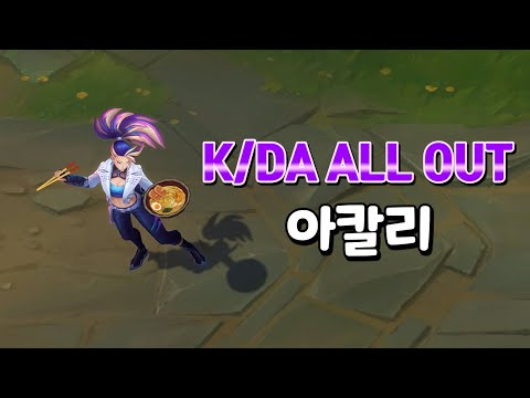 KDA ALL OUT 아칼리 (KDA ALL OUT Akali Skin Preview)